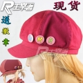 主宰者 物妹小埋 土间埋 UMR cosplay动漫帽子周边 日常8角帽 包含徽章3枚